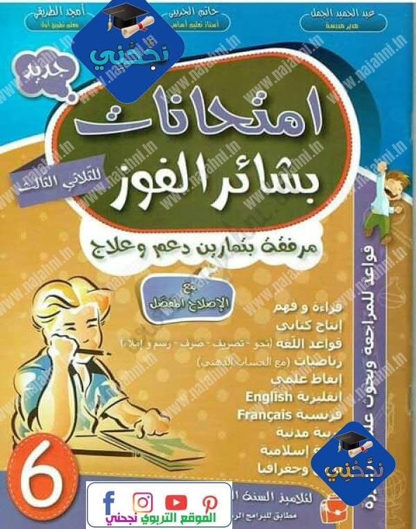 كتاب بشائر الفوز:امتحانات السنة السادسة الثلاثي الثالث مع الإصلاح