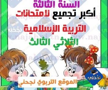 تجميعية إمتحانات التربية الإسلامية السنة الثالثة الثلاثي الثالث