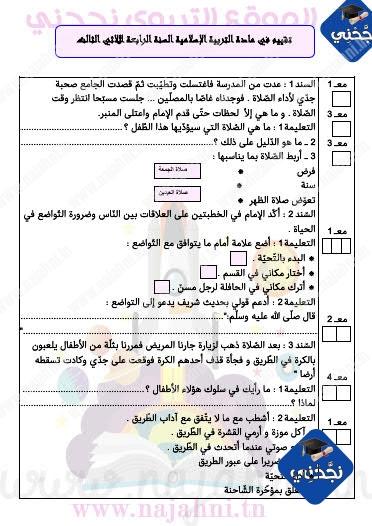 امتحان تربية إسلامية نهاية الثلاثي الثالث السنة الرابعة
