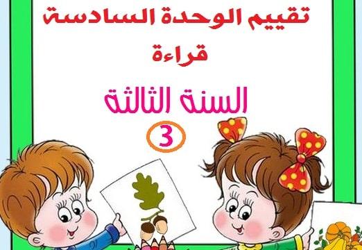 تقييم الوحدة السادسة – قراءة-لغة عربية السنة الثالثة5 (1)