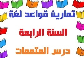 السنة الرابعة الوحدة الثامنة لغة عربية: درس المتممات