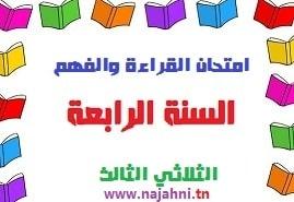 امتحان سنة رابعة قراءة وفهم لغة عربية ثلاثي ثالث