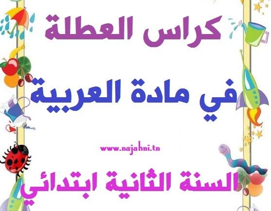 كراس العطلة السنة الثانية في مادة العربية5 (1)