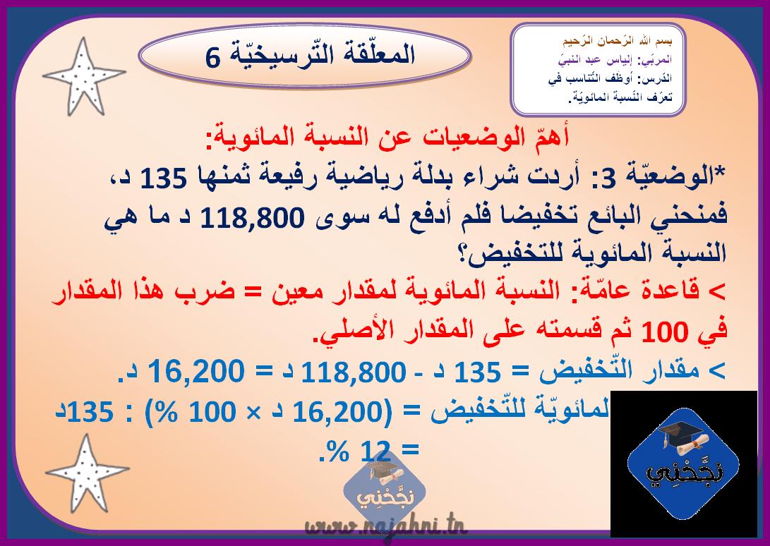 قواعد الرياضيات السنة السادسة الفترة الثّانية من السّداسي الثّاني4.5 (2)