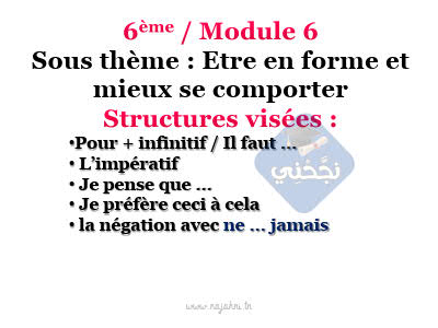les supports-visuels 6eme annee primaire module65 (1)