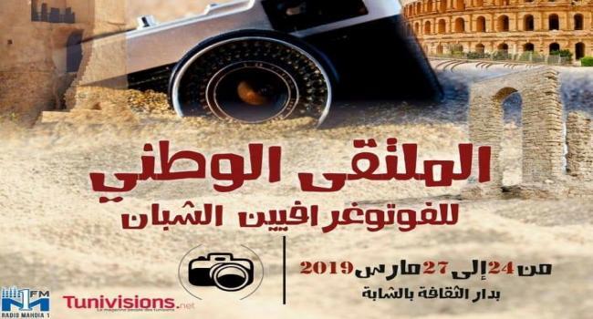 من 24 إلى 27 مارس بدار الثقافة الشابة: الملتقى الوطني الأول للفوتوغرافيين الشبان