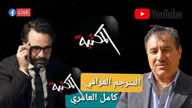 يوم الجمعة 8 جانفي: الروائي العراقي كامل العامري ضيف برنامج المكتبة مع كمال الرياحي
