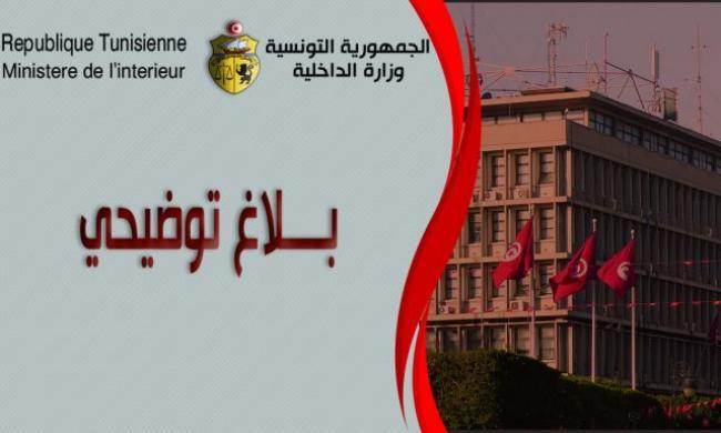 بــلاغ توضيحي بشأن صفحات وهمية منسوبة إلى السيد وزير الداخلية