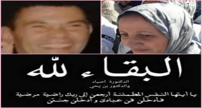 """وفاة طبيبين مغربيين بعد إصابتهما بفيروس """"كورونا"""""""