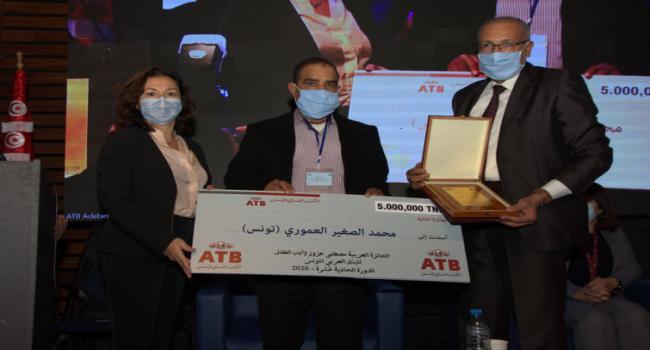 بدعم من البنك العربي لتونس: تتويج تونسي و أردني و مصري  بالجائزة العربية مصطفى عزوز لأدب الطفل