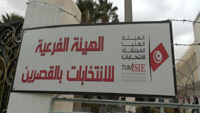 في اليوم الأول: 7 قائمات تقدم ترشحها للانتخابات البلدية في القصرين