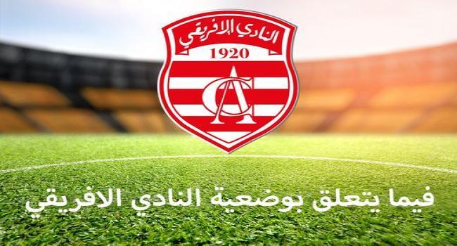 بلاغ جديد من جامعة كرة القدم حول وضعية النادي الافريقي